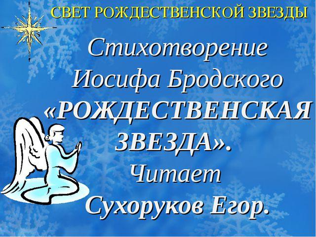 СВЕТ РОЖДЕСТВЕНСКОЙ ЗВЕЗДЫ Стихотворение Иосифа Бродского «РОЖДЕСТВЕНСКАЯ ЗВ...