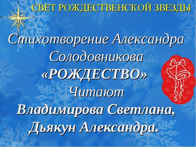 Стихотворение Александра Солодовникова «РОЖДЕСТВО» Читают Владимирова Светлан...