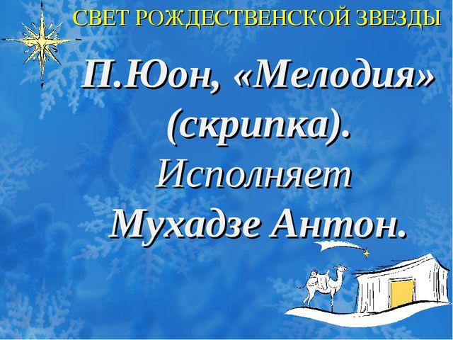 П.Юон, «Мелодия» (скрипка). Исполняет Мухадзе Антон. СВЕТ РОЖДЕСТВЕНСКОЙ ЗВЕЗДЫ