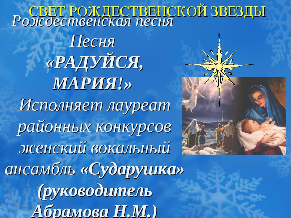 Рождественская песня Песня «РАДУЙСЯ, МАРИЯ!» Исполняет лауреат районных конку...