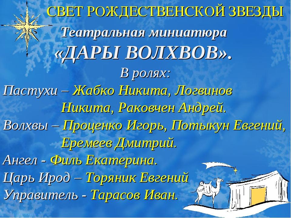 Театральная миниатюра «ДАРЫ ВОЛХВОВ». В ролях: Пастухи – Жабко Никита, Логвин...