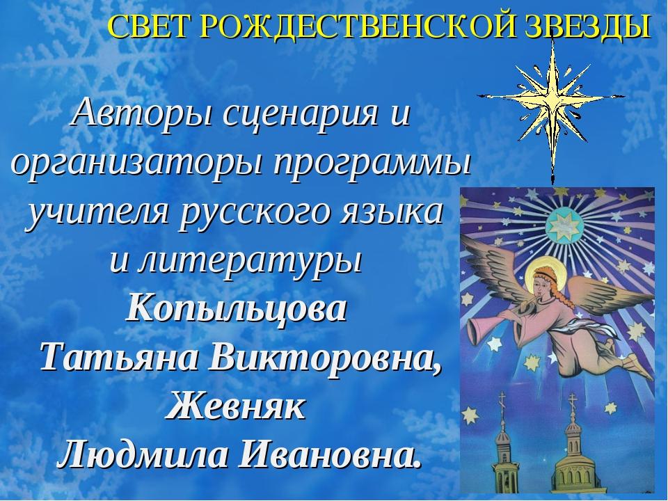 Авторы сценария и организаторы программы учителя русского языка и литературы...