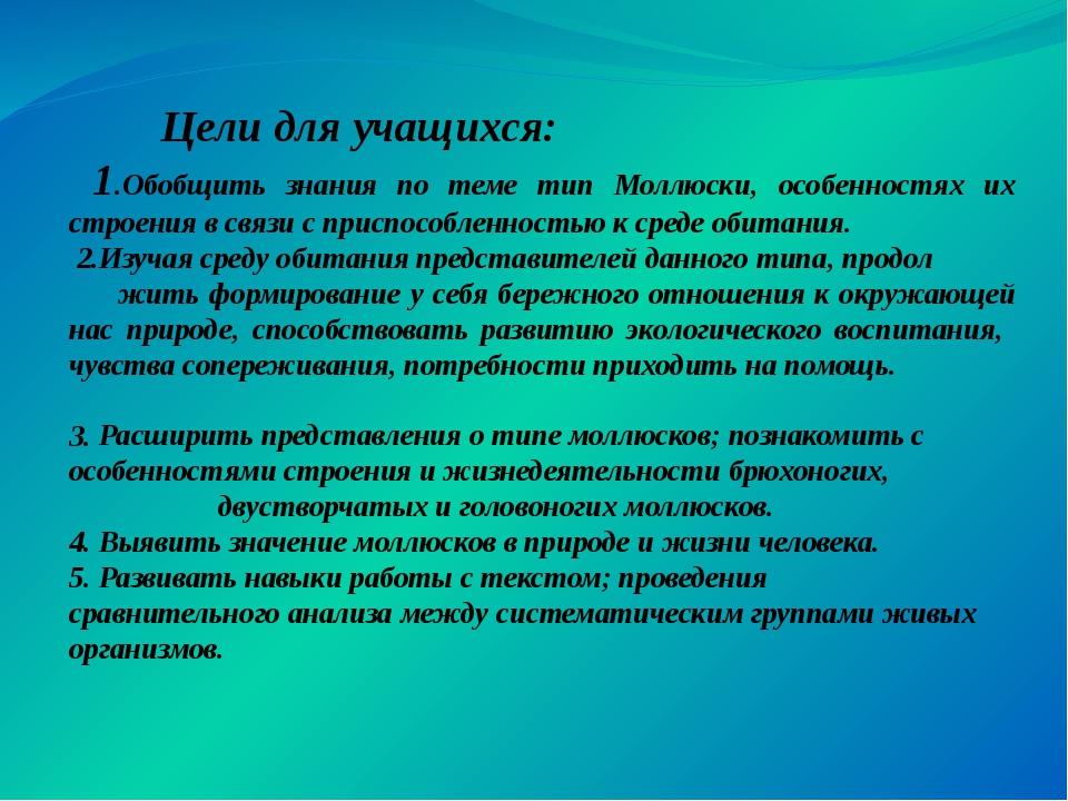 Цели для учащихся: 1.Обобщить знания по теме тип Моллюски, особенностях их с...