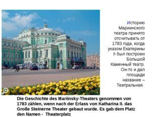 Историю Мариинского театра принято отсчитывать от 1783 года, когда указом Ек