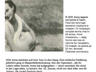 В 1931 Анну ждали гастроли в Гааге. Простая простуда внезапно перешла в плевр