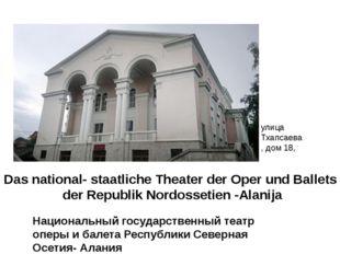 Национальный государственный театр оперы и балета Республики Северная Осетия-