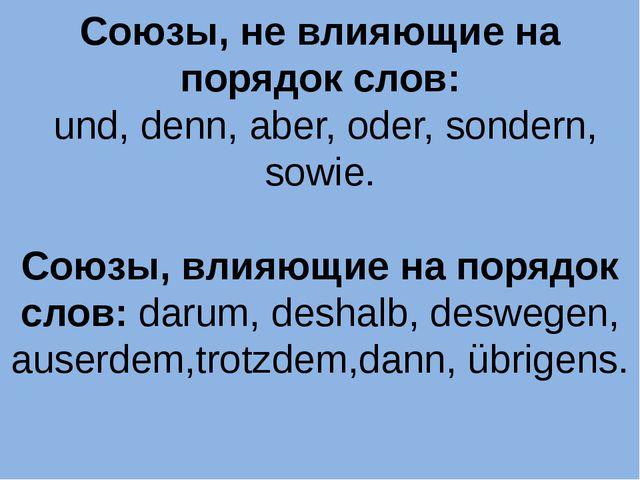 Союзы, не влияющие на порядок слов: und, denn, aber, oder, sondern, sowie. Со...