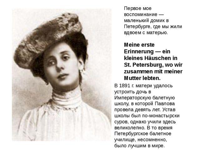 Первое мое воспоминание — маленький домик в Петербурге, где мы жили вдвоем с...