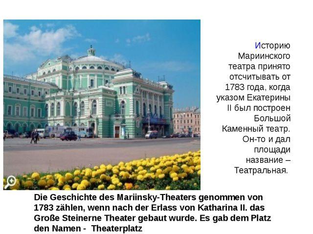 Историю Мариинского театра принято отсчитывать от 1783 года, когда указом Ек...
