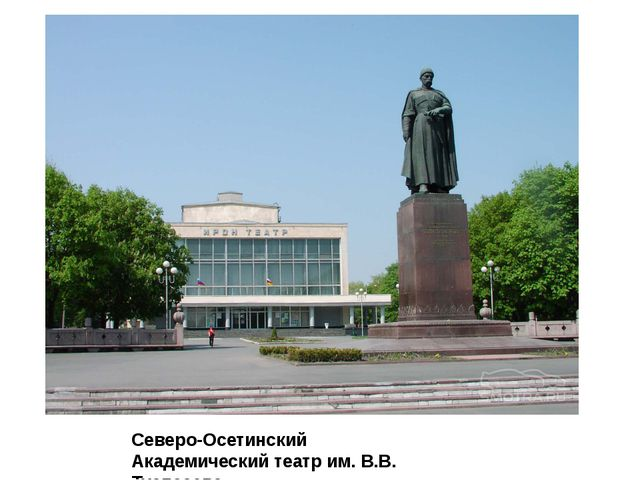 Северо-Осетинский Академический театр им. В.В. Тхапсаева