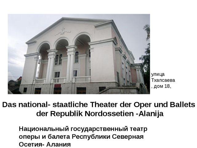 Национальный государственный театр оперы и балета Республики Северная Осетия-...