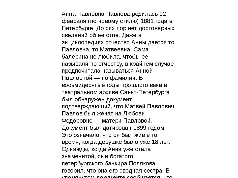 Анна Павловна Павлова родилась 12 февраля (по новому стилю) 1881 года в Петер...
