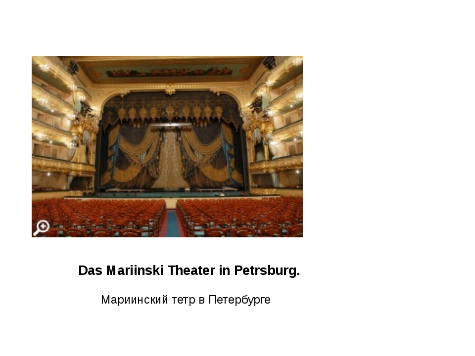 Мариинский тетр в Петербурге Das Mariinski Theater in Petrsburg.