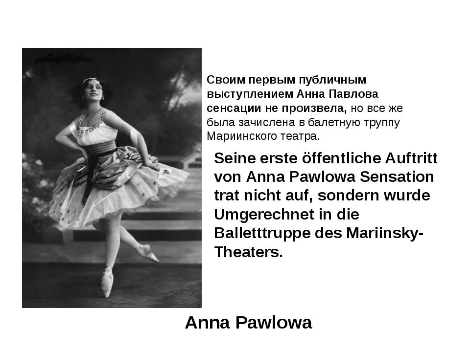 Anna Pawlowa Своим первым публичным выступлением Анна Павлова сенсации не про...
