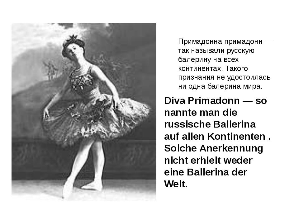 Примадонна примадонн — так называли русскую балерину на всех континентах. Так...