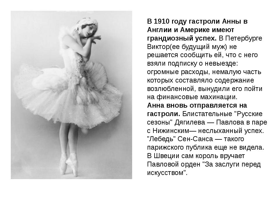 В 1910 году гастроли Анны в Англии и Америке имеют грандиозный успех. В Петер...