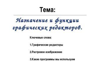 Тема: Назначение и функции графических редакторов. Ключевые слова: Графически