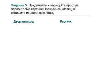 Задание 5. Придумайте и нарисуйте простые черно-белые картинки (закрасьте кле