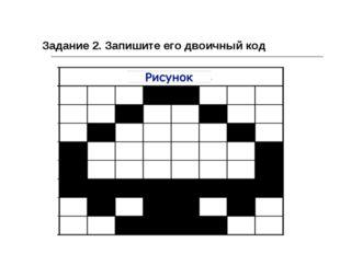 Задание 2. Запишите его двоичный код