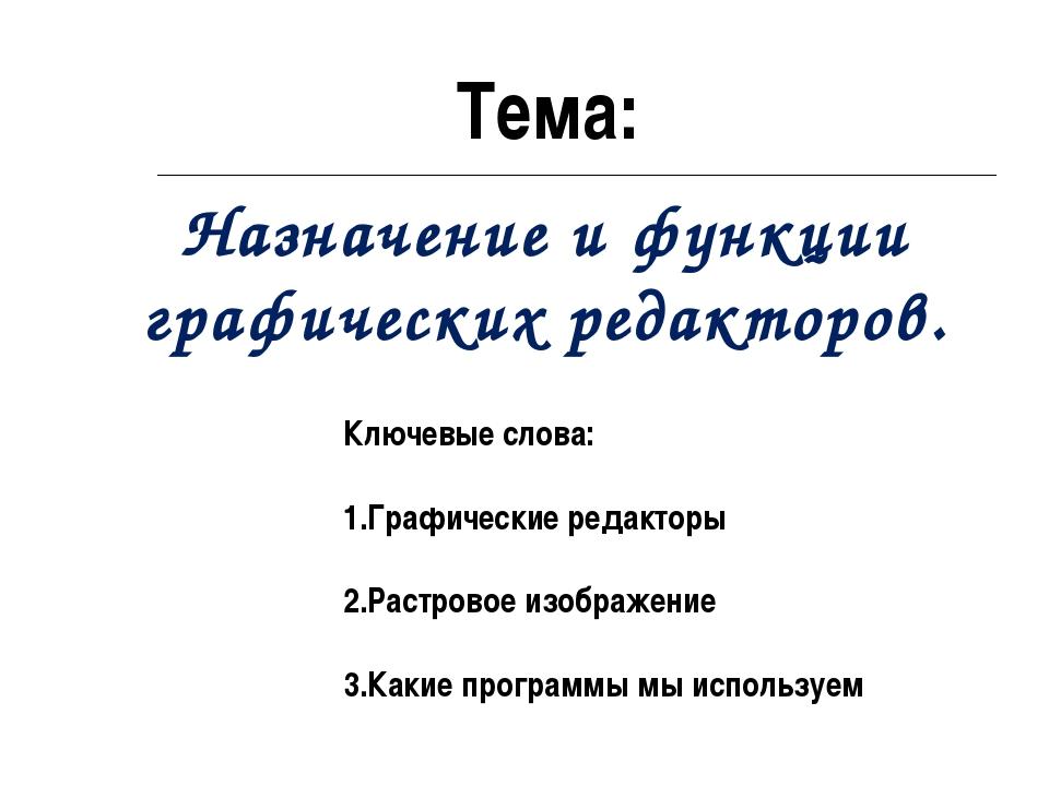Тема: Назначение и функции графических редакторов. Ключевые слова: Графически...