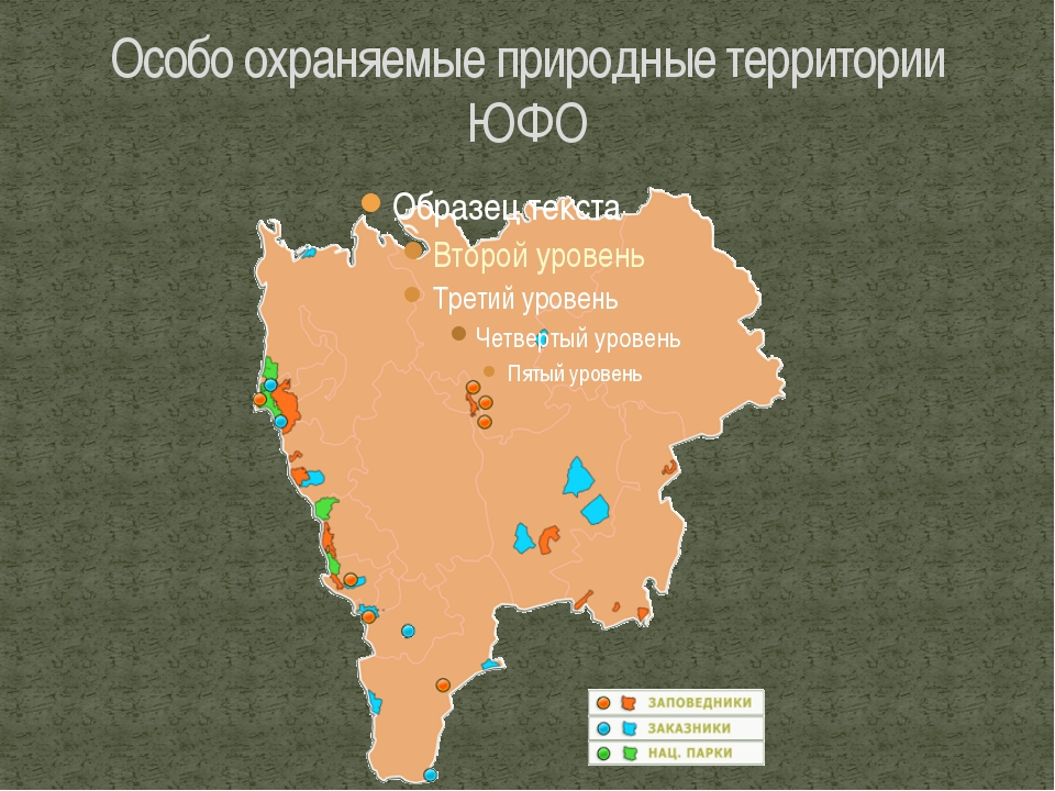 Особо охраняемые природные территории ЮФО