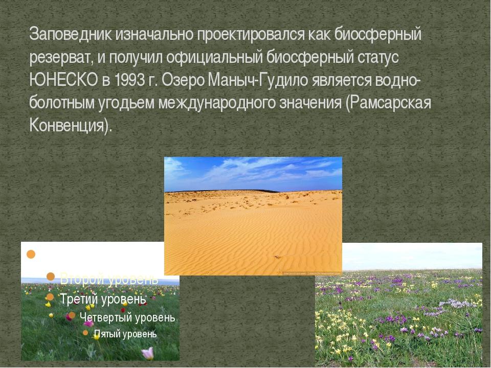 Заповедник изначально проектировался как биосферный резерват, и получил офици...