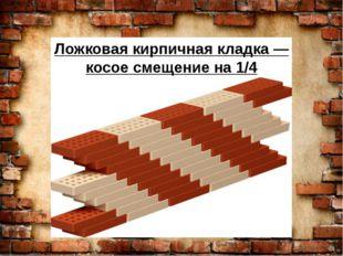 Ложковая кирпичная кладка — косое смещение на 1/4 кирпича