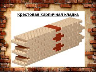 Крестовая кирпичная кладка