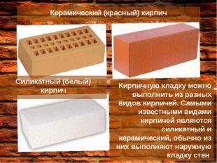 Керамический (красный) кирпич Силикатный (белый) кирпич Кирпичную кладку можн