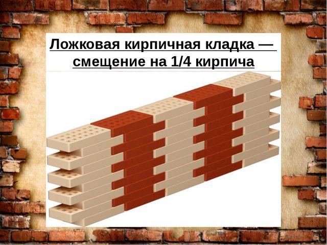 Ложковая кирпичная кладка — смещение на 1/4 кирпича