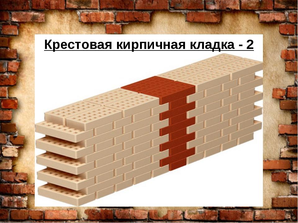 Крестовая кирпичная кладка - 2