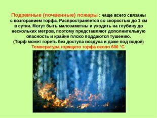 Подземные (почвенные) пожары : чаще всего связаны с возгоранием торфа. Распр