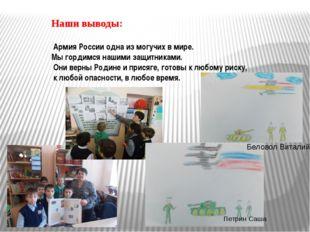 Наши выводы: Армия России одна из могучих в мире. Мы гордимся нашими защитник