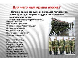 Для чего нам армия нужна? Наличие армии, это один из признаков государства. А