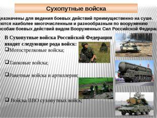 Сухопутные войска Предназначены для ведениябоевых действийпреимущественно н