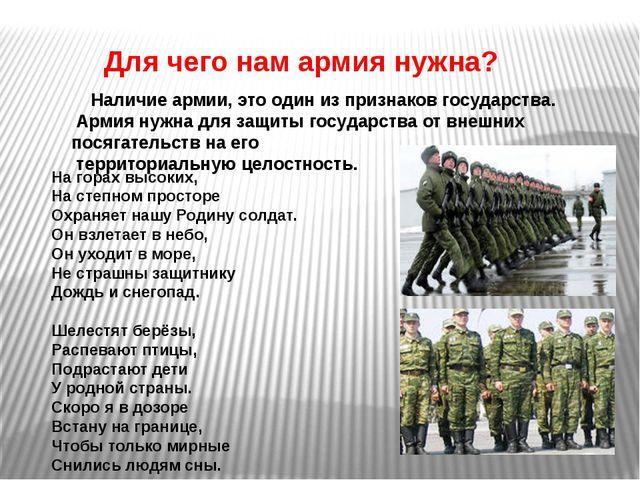 Для чего нам армия нужна? Наличие армии, это один из признаков государства. А...
