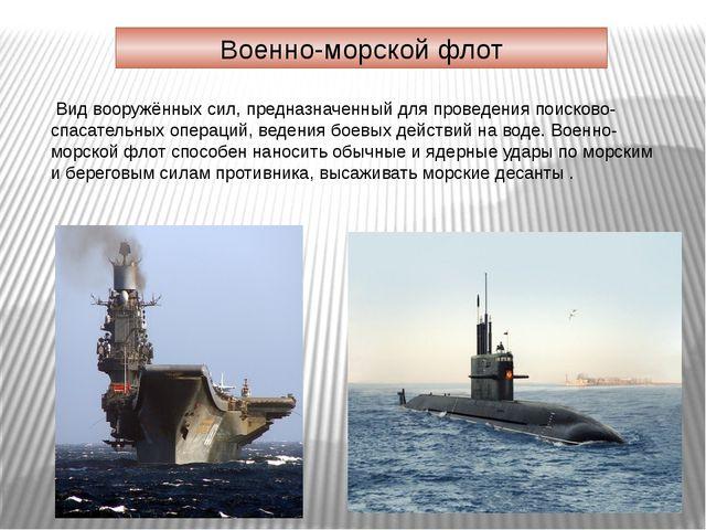 Военно-морской флот Вид вооружённых сил, предназначенный для проведения поиск...