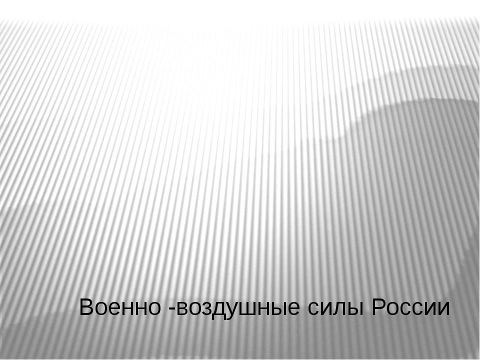 Военно -воздушные силы России