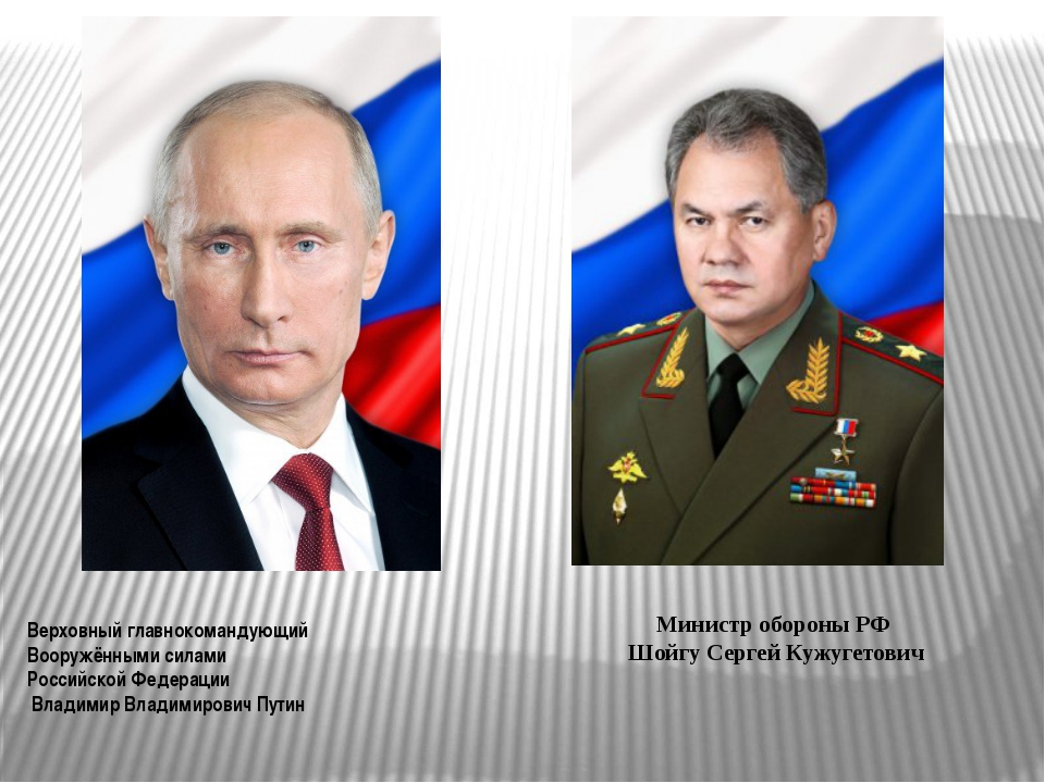 Верховный главнокомандующий Вооружёнными силами Российской Федерации Владимир...