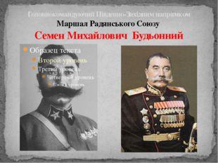 Головнокомандуючий Південно-Західним напрямком Маршал Радянського Союзу Семен