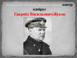 Командуючий Одеським оборонним районом контр-адмірал Гавриїл ВасильовичЖуков
