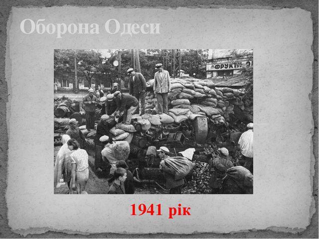 1941 рік Оборона Одеси