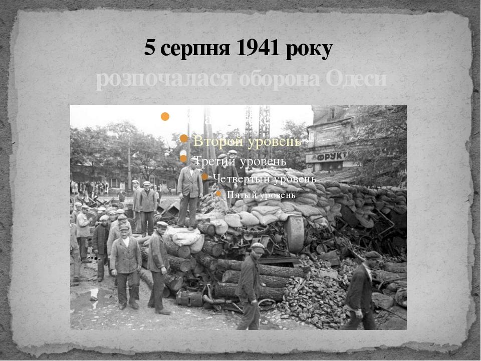 5 серпня 1941 року розпочалася оборона Одеси