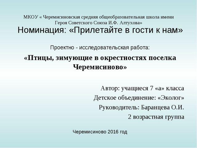 МКОУ « Черемисиновская средняя общеобразовательная школа имени Героя Советско...