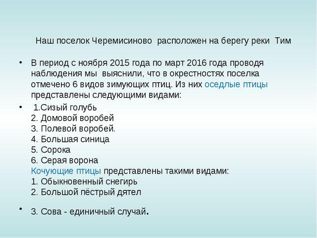 Наш поселок Черемисиново расположен на берегу реки Тим В период с ноября 201...