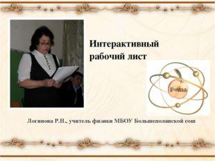 Интерактивный рабочий лист Логинова Р.Н., учитель физики МБОУ Большеполянской