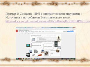 Пример 2: Создание ИРЛ с интерактивными рисунками « Источники и потребители Э