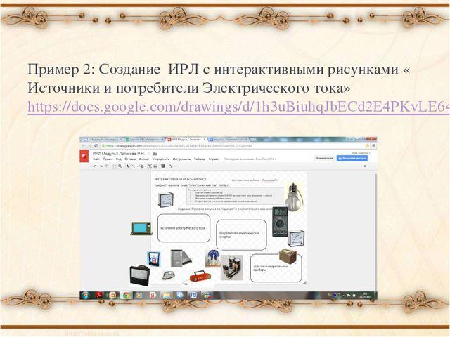 Пример 2: Создание ИРЛ с интерактивными рисунками « Источники и потребители Э...