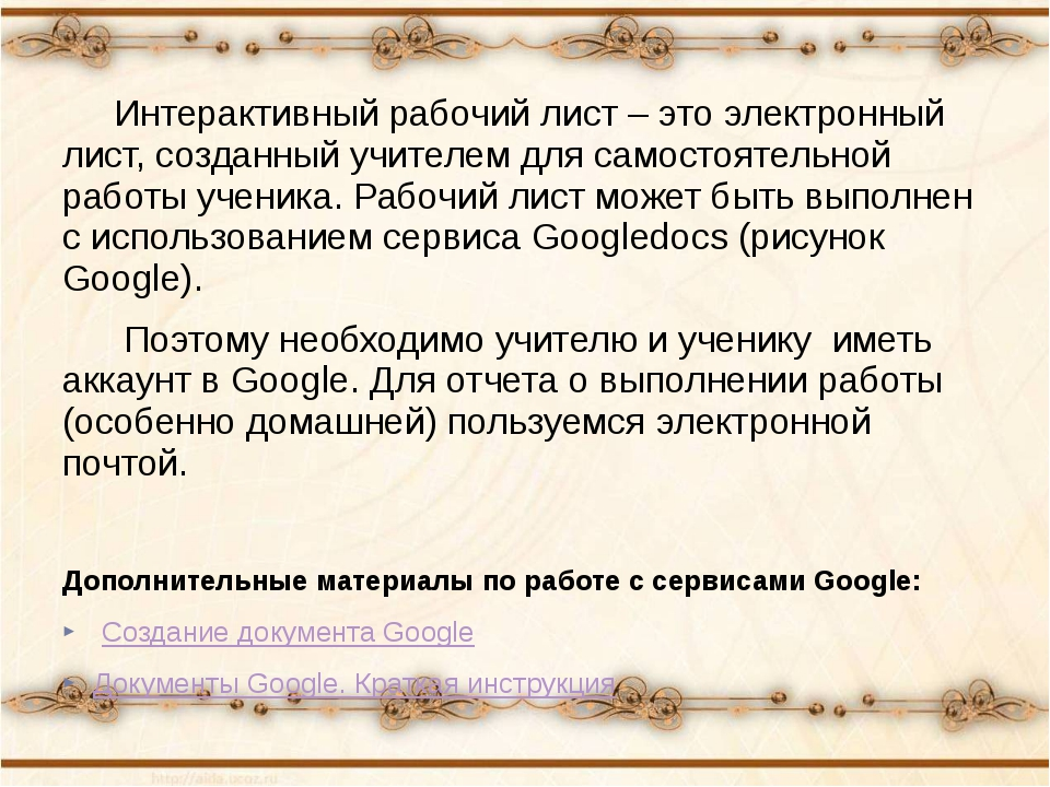 Интерактивный рабочий лист – это электронный лист, созданный учителем для с...