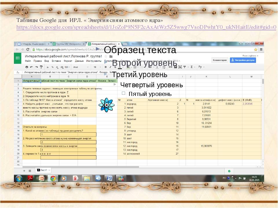 Таблицы Google для ИРЛ. « Энергия связи атомного ядра» https://docs.google.co...